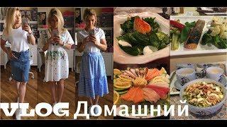 VLOG Домашний: Мои полезные Завтраки, Ужины, Обеды ♡Ответы на вопросы ♡Посылка с romwe.ru