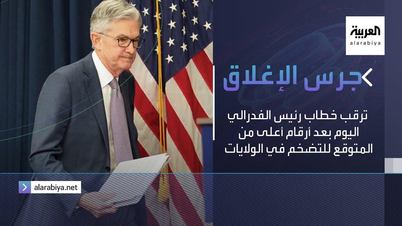 جرس الإغلاق | ترقب خطاب رئيس الفدرالي اليوم بعد أرقام أعلى من المتوقع للتضخم في الولايات المتحدة  - نشر قبل 2 ساعة