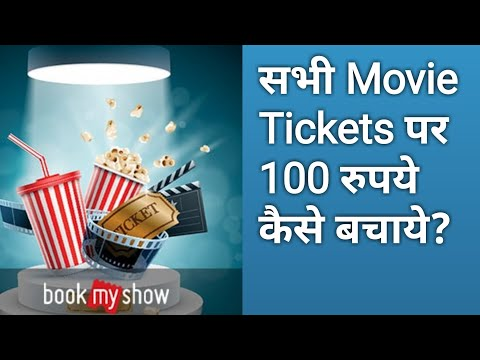 BookMyShow Offers and Coupons: Best BookMyShow HACKS to Save Money! Mp3