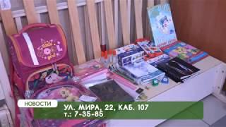 собери ребенка в школу 20-08-19