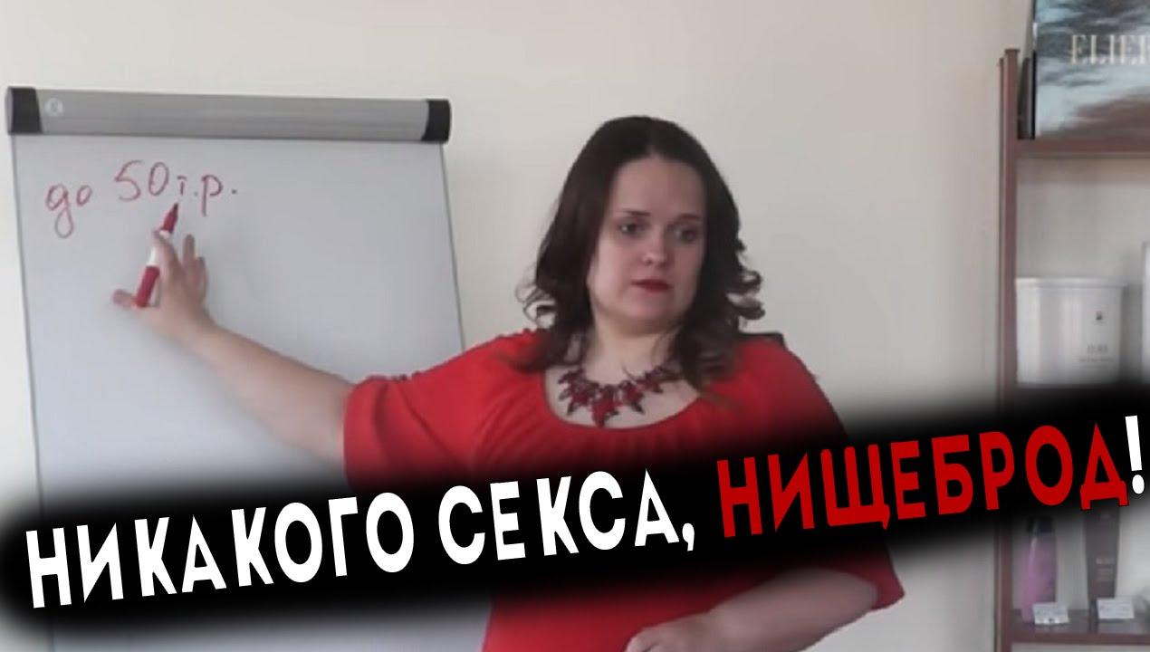 Нет сексе нет денег