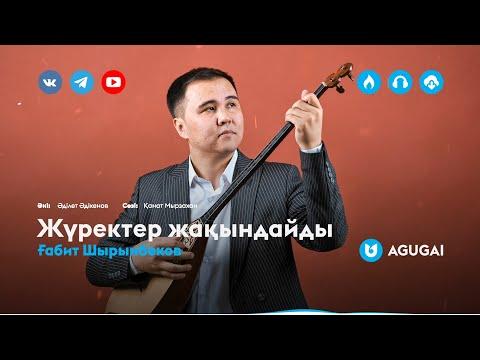 Ғабит Шырынбеков - Жүректер Жақындайды
