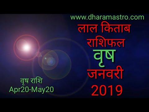 [HINDI] लाल किताब का वृष राशिफल(Apr20-May20) जनवरी 2019 , Lal kitab Prediction for Touras Jan 2019.