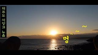 중문 석양(sunset…