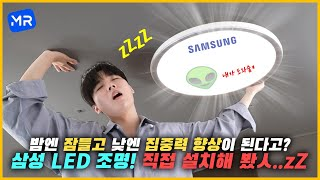 이게 가능해? 삼성의 역대급 신제품! 밤엔 잠이들고, …