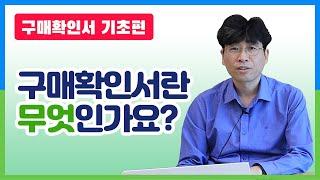 구매확인서 기초01_구매확인서는 무엇인가요?
