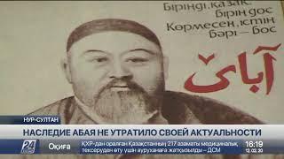Творчество Абая занимает важное место в духовной жизни казахского народа - эксперт