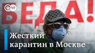 Фото Коронавирус: жесткий карантин в Москве и как будут отслеживать нарушителей. DW Новости (30.03.2020)