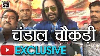 Exclusive interview | chandaal chokadi bhojpuri film muhurat |  latest bhojpuri news | nav bhojpuri