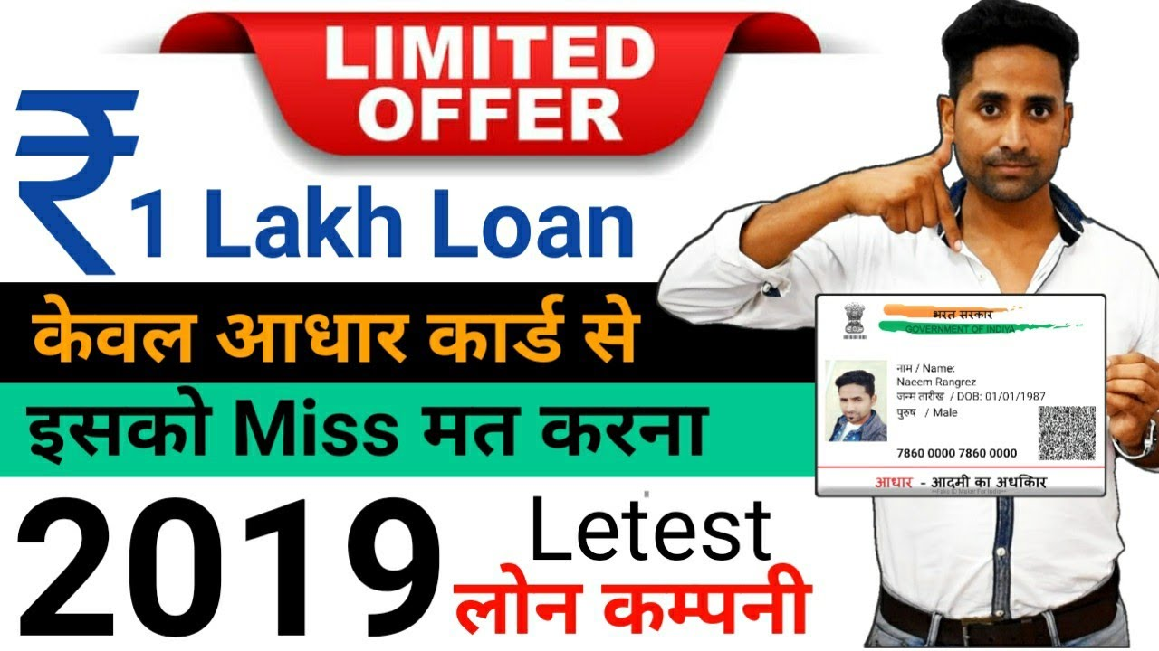 केवल आधार कार्ड से लोन - ₹ 1 Lakh Instant Loan , loans for bad credit instant approval india