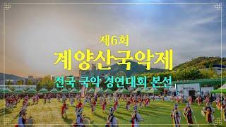 [제6회 계양산 국악제] 전체 영상썸네일