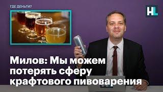 Милов: Мы можем потерять сферу крафтового пивоварения