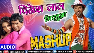 Dinesh Lal Yadav Nirahua का सुपरहिट Mashup - Nonstop Bhojpuri Dj Remix - Latest Bhojpuri Songs 2018