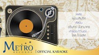[Karaoke] ผู้ชนะสิบทิศ - ชรินทร์ นันทนาคร