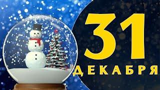 Какой сегодня праздник: на календаре 31 декабря 2018 года