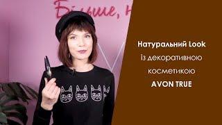 видео Офіційний сайт avon