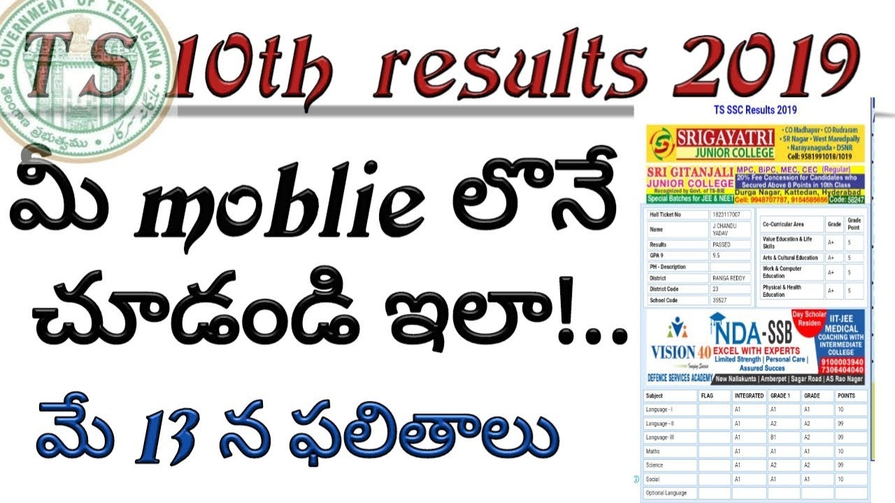 how to check ts ssc results 2019|how to check 10th result of  2019|praveentechintelugu