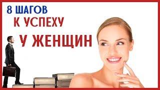 8 ШАГОВ К УСПЕХУ У ЖЕНЩИН [0+]