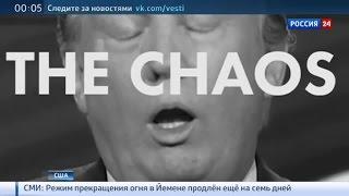 Конкуренты считают Трампа придурком, фашистом и вербовщиком ИГ