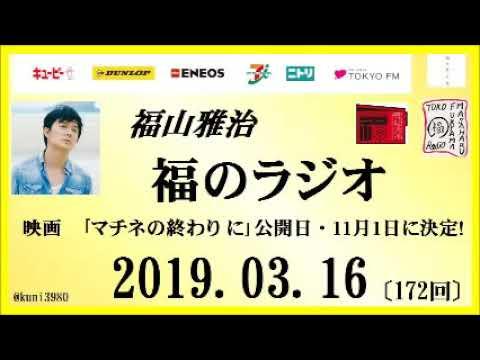 福山雅治   福のラジオ 2019.03.16〔172回〕映画 「マチネの終わりに」公開日・11月1日に決定!