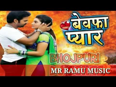 NEW BHOJPURI SAD SONG---PAWAN SINGH---BEWAFA PYAR Mp3