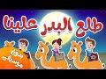 أنشودة طلع البدر علينا بدون موسيقى | قناة هدهد - Hudhud