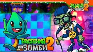 🔊 РЭПЕР MC Зом-Би ⚡ Plants vs Zombies 2 (Растения против Зомби 2) Прохождение