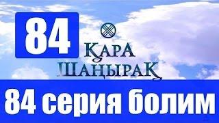 Кара Шанырак 84 Настоящая версия Қара Шаңырақ 84 серия смотреть онлайн