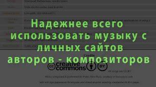 Музыка бесплатная для YouTube видео. Где взять легально(Музыка бесплатная, легально распространяемая по лицензии Creative Commons, может использоваться в видео на Ютубе...., 2013-09-02T01:30:26.000Z)