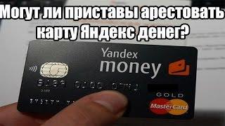 видео Приставы сняли деньги с кредитной карты: имеют ли они на это право? Что делать в случае списания?