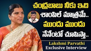 YSRCP Leader Lakshmi Parvathi Reveals Shocking Facts On Chandrababu Assets | Exclusive Interview