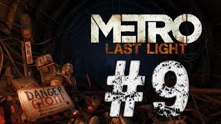 Metro Last Light Ep. 9 | Tren hacia el futuro + Un muchacho + Puente + Camino para dos | SERGIOOU49