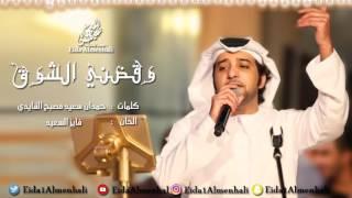 عيضه المنهالي وقضني الشوق حصريا   2017