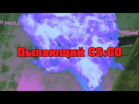 Пылающий CS:GO
