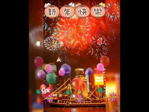 早安安 新年快樂 恭喜發財 - YouTube