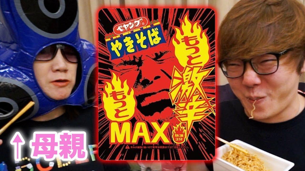 母親にペヤング『もっともっと激辛MAX』食べさせたらヤバいことにw