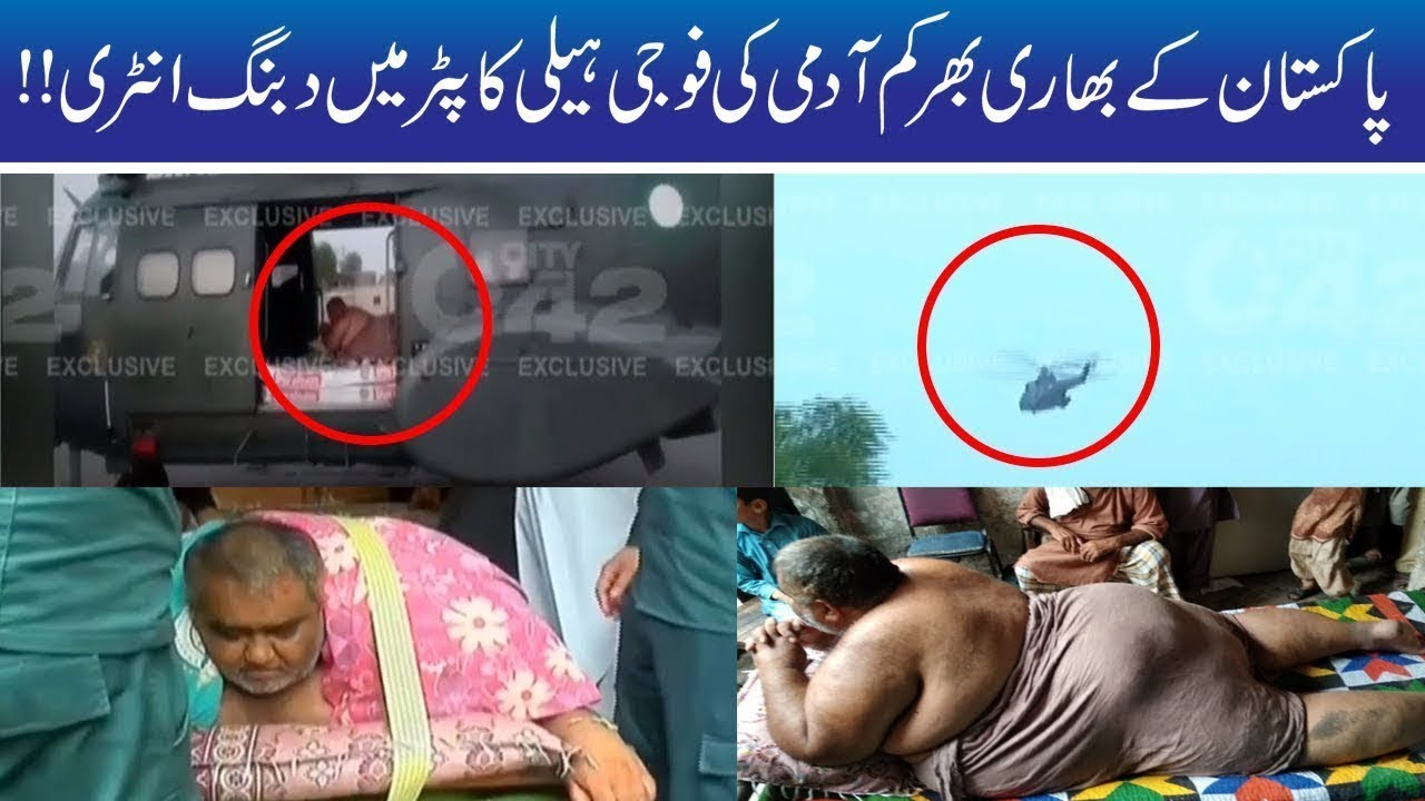 ARMY CHIEF SENT AIR AMBULANCE TO SADIQABAD FOR NOOR UL HASSAN (FAT MAN 330  KG) - CREDIT IBRAHIM KHAN