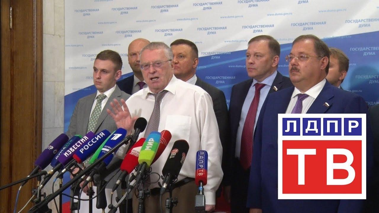 Владимир Жириновский подвел итоги прошедших 8 сентября всероссийских выборов