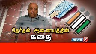 தேர்தல் ஆணையத்தின் கதை   Election Commission Story   கதைகளின் கதை   18.03.19