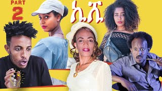 Waka TM: New Eritrean comedy 2021 (kishi) by Soliana Zerabruk (Part 2) ኪሺ ብ ሶልያና ዘ/ብሩኽ