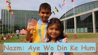 Aye Wo Din Ke Hum  - New Nazam - Murtaza Mannan - Musawar Ahmad - Nazam - Jalsa Salana Germany 2018