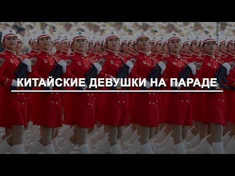 Китайские девушки на параде проходят торжественным маршем под песню \