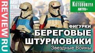 Фигурки Береговые штурмовики (Звездные Войны) \ Shoretroopers Kotobukiya ARTFX+