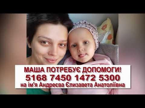 telekanal Vektor: Маленька лозівчанка Маша Андреєва потребує Вашої допомоги