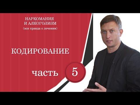 Кодирование от алкоголизма в Казани, методы и цены