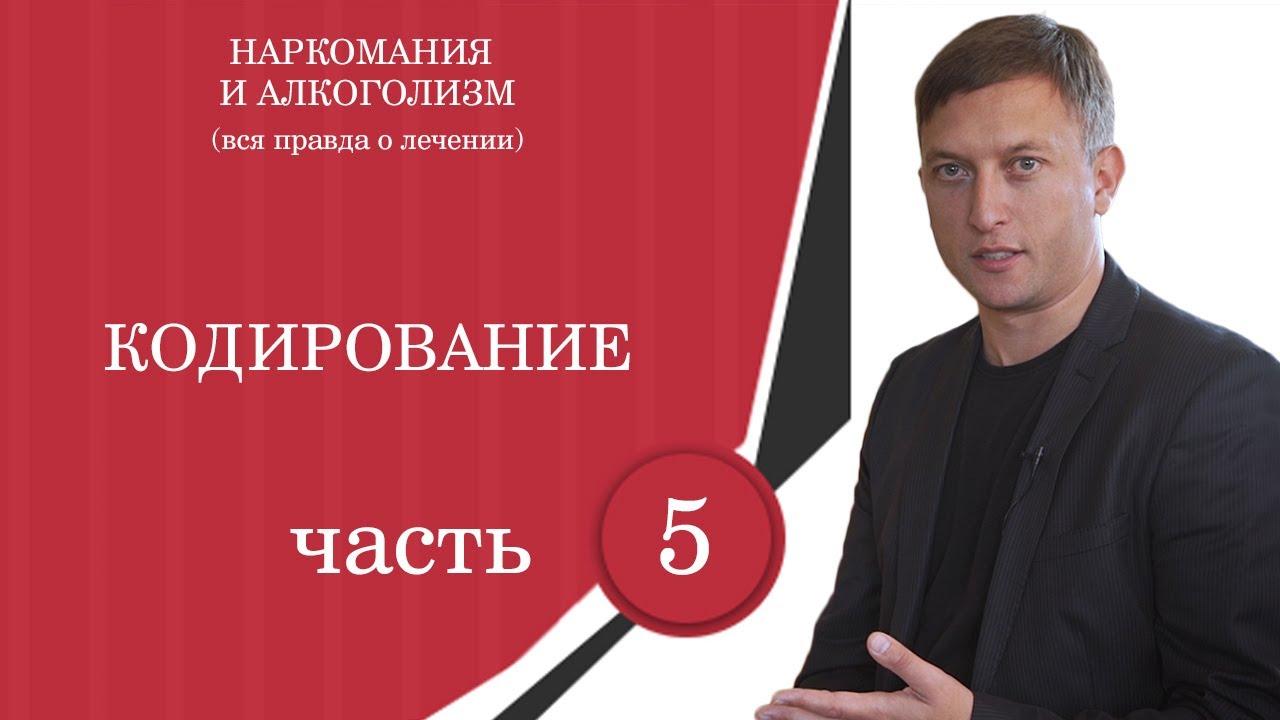 Кодировка от алкоголизма в борисове Москве кодирование от алкоголизма цена