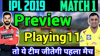 IPL 2019: Match 1, CSK Vs RCB, Preview Playing11 and Prediction/ Fantain app