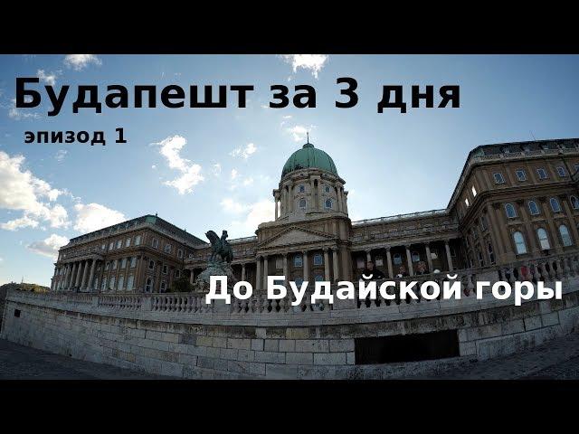 #65 Венгрия, Будапешт:  По тропе китайских туристов - что смотреть в Буде?