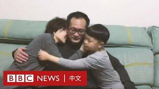 中國維權律師王全璋出獄 妻兒相擁痛哭- BBC News 中文