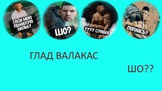ГЛАД ВАЛАКАС \ ТРИ СОСИСКИ ЗИЖРАВ